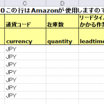 Amazonセラーセントラルの販売価格の一括変更方法
