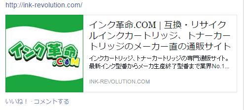 Facebook対応しているサイトの例