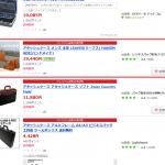 Yahooショッピングサーチの改変【パーソナライズ加点】