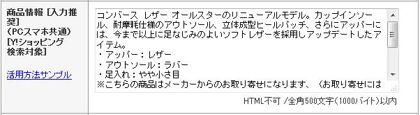 Yahooショッピング 商品情報