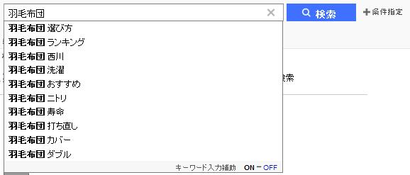 YahooJAPAN検索サジェスト