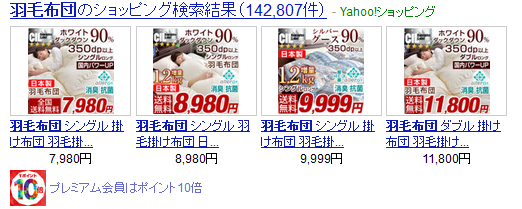Yahoo!JAPANでのYahooショッピング誘導