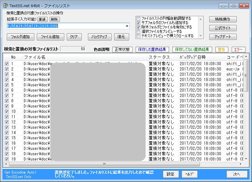 YahooショッピングSSL置換