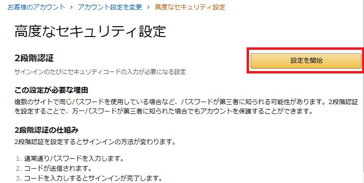 Amazon二段階認証の設定を開始