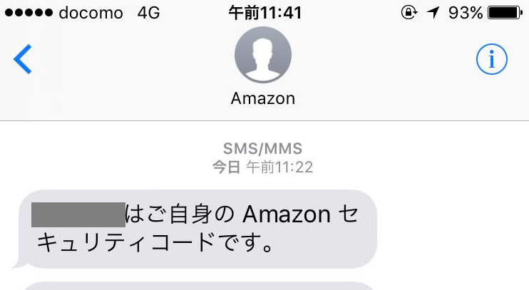 Amazon2段階認証コード