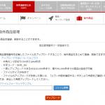 RPP(楽天 検索連動型広告)で商品を除外する方法
