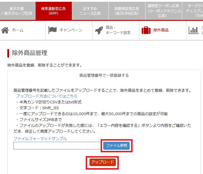 RPP除外商品CSVの登録